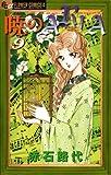 暁のARIA(9) (フラワーコミックスα)