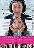 【早期購入特典あり】イマジネーションゲーム [Blu-ray] (ポストカード付)
