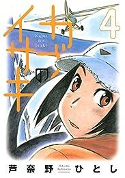 カブのイサキ(4) (アフタヌーンコミックス)