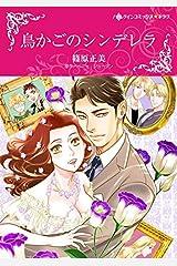 鳥かごのシンデレラ(カラー版) (ハーレクインコミックス) Kindle版