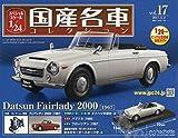 スペシャルスケール1/24国産名車コレクション(17) 2017年 5/2 号 [雑誌]