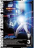 宇宙刑事シャイダー VOL.3 [DVD]