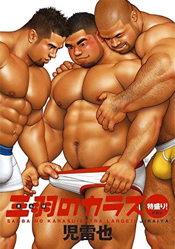 三羽のカラス 特盛り!新装版 (BAKUDANコミックス)