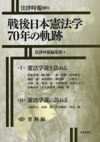 戦後日本憲法学70年の軌跡 (法律時報増刊)