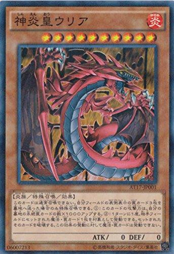 遊戯王OCG 神炎皇ウリア ノーマルパラレル AT17-JP001-P