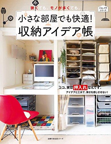 小さな部屋でも快適!収納アイデア帳 (主婦の友生活シリーズ)の詳細を見る