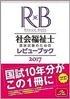 社会福祉士国家試験のためのレビューブック 2017