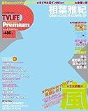TV LIFE Premium (プレミアム) vol.4 2013年 2/22号 [雑誌]