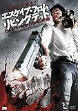 エスケイプ・フロム・リビングデッド[DVD]