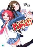 PiPit!! ~ぴぴっと!!~ (MF文庫J)