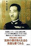 真珠湾攻撃総隊長の回想 淵田美津雄自叙伝 画像