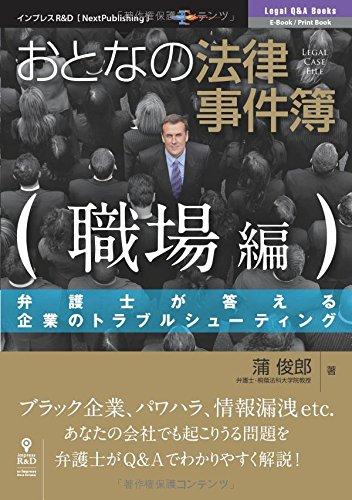 おとなの法律事件簿 職場編 弁護士が答える企業のトラブルシューティング (おとなの法律事件簿(NextPublishing))の詳細を見る