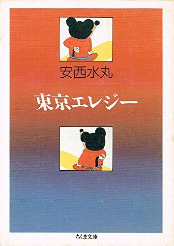 東京エレジー (ちくま文庫)の詳細を見る