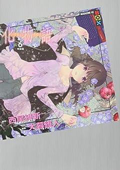 化物語(6)特装版 (講談社キャラクターズA)