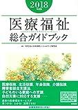 医療福祉総合ガイドブック 2018年度版