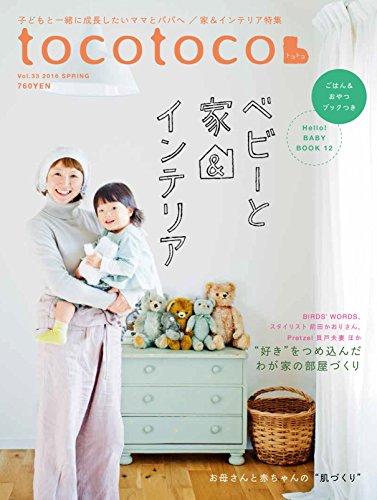 RoomClip商品情報 - tocotoco(トコトコ) VOL.33 2016年2月号