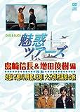 DVD&DJCD「魅惑ツアーズ 島崎信長&増田俊樹 編」後編