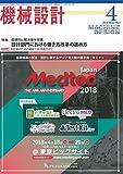 機械設計2018年4月号[雑誌:特集・階層別に解決策を提案 設計部門における働き方改革の進め方]