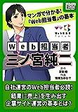 マンガでわかる! 「Web担当者」の基本 Web担当者・三ノ宮純二 impress QuickBooks