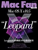 """Mac Fan Special Mac OS X v10.5 """"Leopard"""" (マイコミムック)"""