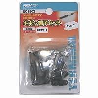 ギボシ端子セット RC1502 防滴 3セット