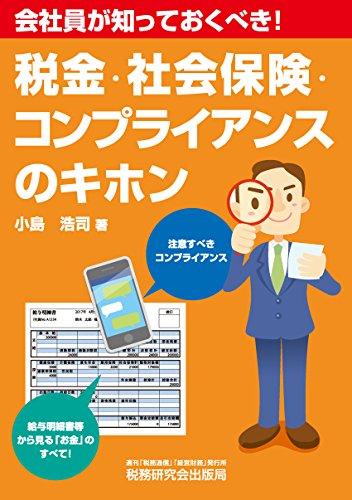 税金・社会保険・コンプライアンスのキホン