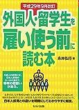 平成29年9月改訂 外国人・留学生を雇い使う前に読む本