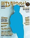 日経エンタテインメント! 2017年6月号増刊
