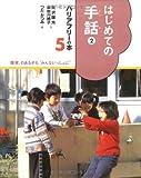 """はじめての手話〈2〉 (バリアフリーの本―「障害」のある子も""""みんないっしょに"""")"""