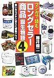 「ロングセラー商品」誕生物語・4 (PHP文庫)