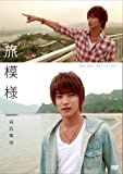 白石隼也 「旅模様」[DVD]