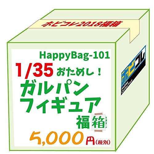 プラッツ 1/35 お試しガルパンフィギュアキット福袋2018 HappyBag-101