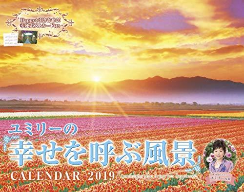 ユミリーの「幸せを呼ぶ風景」CALENDAR2019 (インプレスカレンダー2019)