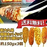 ★送料無料★ モッツァレラチーズホットドッグ3個セット 大人気新大久保韓国ホットドッグ、アリランホットドッグ、 のびのびチーズ (ラーメンチーズ+ソーセージx3個)