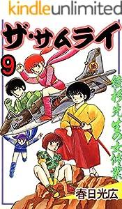 ザ・サムライ 9 (コミックレガリア) | 春日光広 | マンガ | Kindle ...