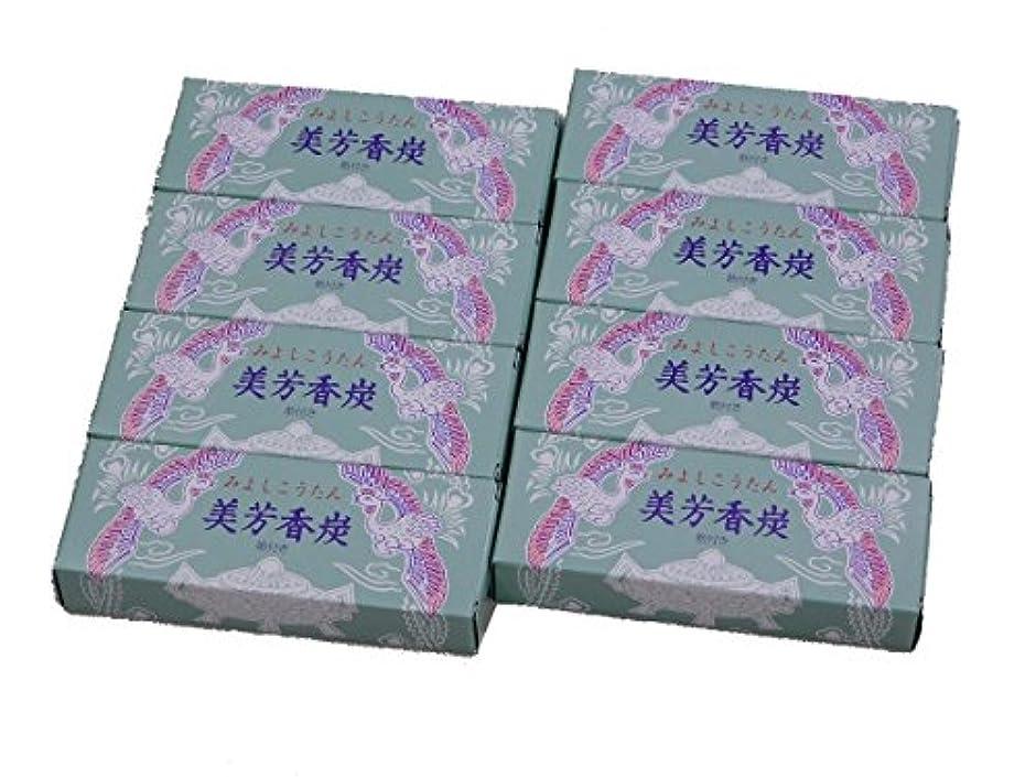 美芳香炭(みよしこうたん)8個セット メール便