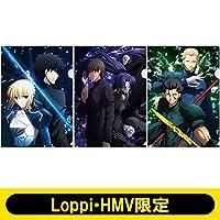 Fate/Zero クリアファイルセット A 3枚1セット ローソン Loppi HMV 限定
