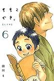 ちちこぐさ 6 (コミックブレイド)