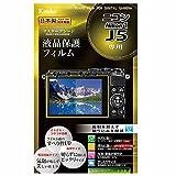 ケンコー マスターG液晶保護フィルム(ニコン1J5用) KLPMNJ5