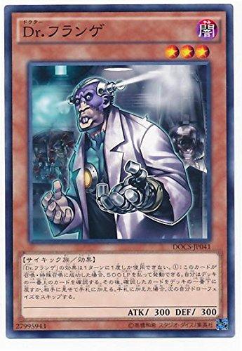 遊戯王 DOCS-JP041-NR 《Dr.フランゲ》 N-Rare