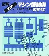 図解 Z80 マシン語制御のすべて―ハードからソフトまで