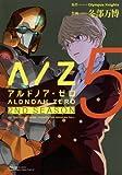 ALDNOAH.ZERO 2nd Season (5) (まんがタイムKRコミックス フォワードシリーズ)