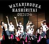 渡り廊下走り隊 解散コンサート DVD (初回盤)