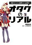 図説オタクのリアル―統計からみる毒男の人生設計 / 安田 誠 のシリーズ情報を見る