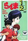It's a Rumic World スペシャルアニメ らんま1 2 悪夢!春眠香 [レンタル落ち]