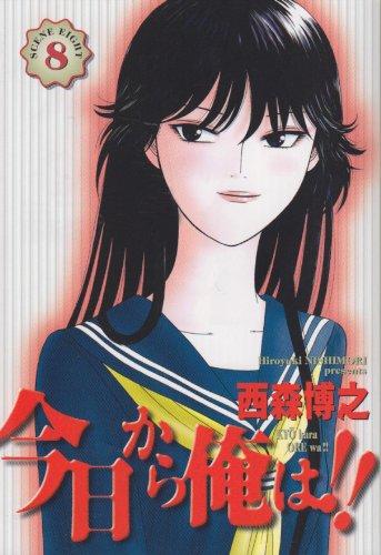 今日から俺は!! (8) (少年サンデーコミックス〈ワイド版〉)