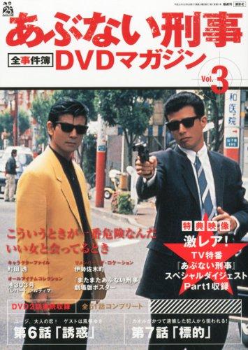 あぶない刑事 全事件簿DVDマガジン 2012年 10/9号 [分冊百科]の詳細を見る