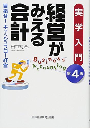 実学入門 経営がみえる会計―目指せ! キャッシュフロー経営