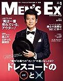 メンズ コート MEN'S EX (メンズ・イーエックス) 2016年 1月号 [雑誌]