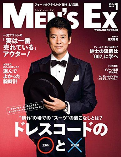 MEN'S EX (メンズ・イーエックス) 2016年 1月号 [雑誌]